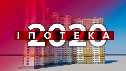 Ипотека в Украине под 10%: когда подешевеют кредиты на жилье