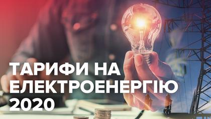 Тарифы на электроэнергию 2020: сколько заплатят украинцы