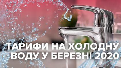 Тарифы на холодную воду в марте 2020: сколько заплатят украинцы