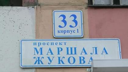 У Харкові знову перейменували проспект Григоренка на Жукова: Кернес зробив скандальну заяву