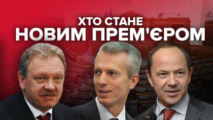 Кандидатура Тігіпка: експерт оцінив шанси політика стати новим прем'єром України