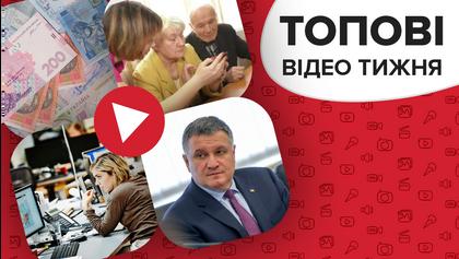Почему Аваков до сих пор на должности и серьезные изменения в трудовом кодексе – видео недели