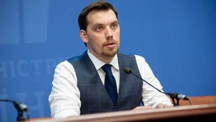 Брифінг прем'єр-міністра Гончарука: головні тези, відео