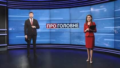 """Випуск новин за 18:00: Нові правила виклику """"швидкої"""". Позачергове засідання парламенту"""