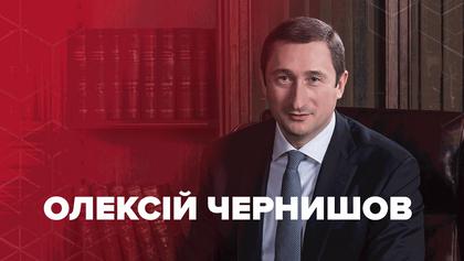 Олексій Чернишов очолив Міністерство розвитку громад і територій: що про нього відомо