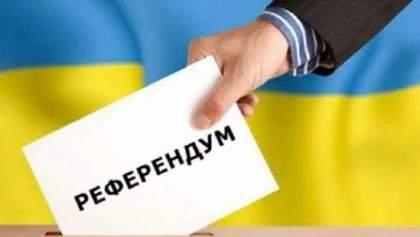 Законопроєкт про референдум винесли на громадське обговорення