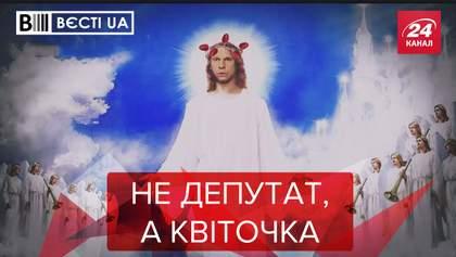 Вести.UA: Кива присоединился к тюльпаноциду. Гончарук-рекордсмен