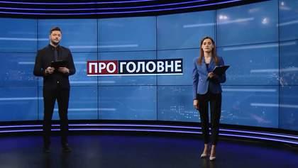 Випуск новин за 18:00: Коронавірус у Франції. Злив інформації від Портнова