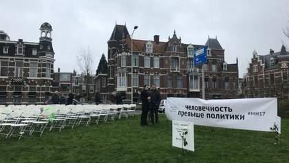 Під посольством РФ родичі загиблих в катастрофі МН17 влаштували акцію протесту