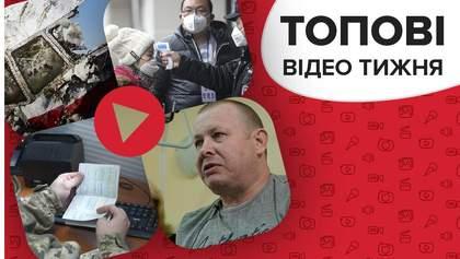 Коронавірус в Україні – чого чекати, реакція на нові правила перетину кордону з РФ – відео тижня