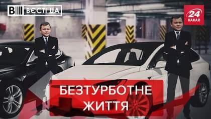 Вести.UA: Жизнь Богдана после отставки. Депутаты ОПЗЖ посетили агрессора