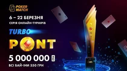 На PokerMatch подарують квитки на турнір із призовим фондом 1 000 000 гривень