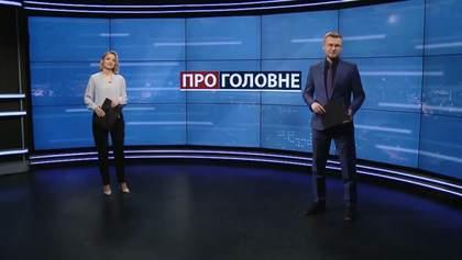 Випуск новин за 18:00: Скандальна платформа примирення. Рекомендація Нацбанку щодо готівки