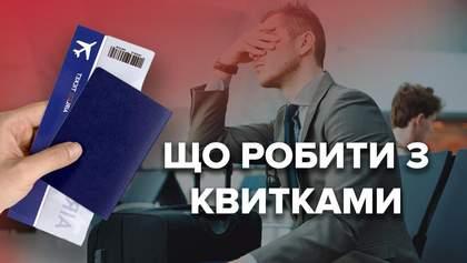Скасування рейсів через коронавірус: як повернути гроші за квитки