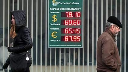 Российский рубль обвалился до 4-летнего минимума: причины