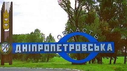 В Днепропетровской области ввели режим чрезвычайной ситуации