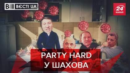 Вести.UA: Коронавирусная вечеринка у Шахова. Методы Кивы против вируса