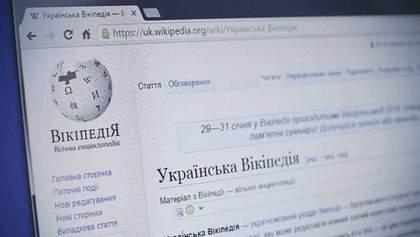 В украинской Википедии создали миллионную статью
