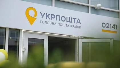 Укрпочта будет бесплатно доставлять посылки украинским больницам: детали