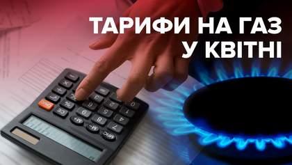 Тарифы на газ в апреле 2020: сколько заплатят украинцы