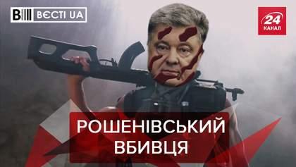 Вести.UA: Шоколадные полосы Порошенко. Украинский терминатор Шокин