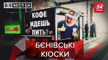 Вести.UA. Жир: Новое занятие Коломойского. Возвращение Шокина