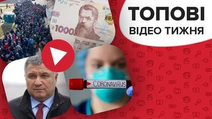 Массовое возвращение украинцев из-за границы и как экономить во время карантина – видео недели