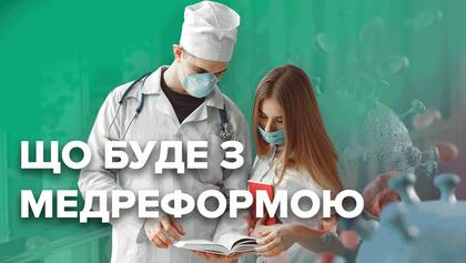 Медреформа під час коронавірусу: що змінюється з 1 квітня