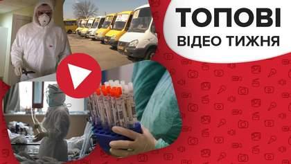 """Водители маршруток отказались возить пассажиров и """"налеты"""" Кличко на больницы – видео недели"""