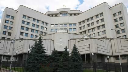 Конституційний суд хочуть перенести з Києва до Харкова