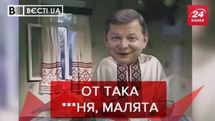 Вєсті.UA: Ляшко став казкарем. Цинічні подарунки Вілкула медикам