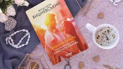 Польський письменник презентує у Львові продовження світового бестселера