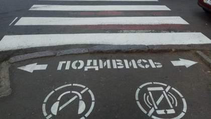 Безопасность на дорогах, Или как сделать пешеходов внимательными
