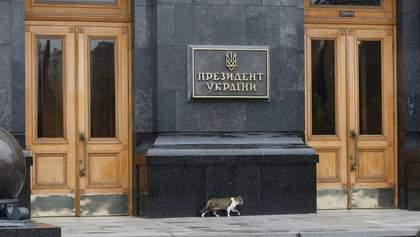 Место и здание Администрации президента Украины – это чертовски важно