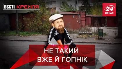 Вєсті Кремля: Кадиров вибачився за матюки. З Росії – на Місяць