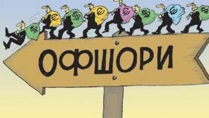 Украинцев призывают полюбить офшоры
