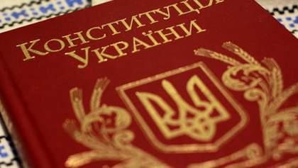 Що ховають політики за бажанням змінювати Конституцію України