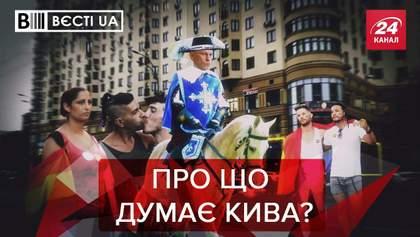 Вести.UA: Тайные желания Кивы. РПЦ работает до последнего клиента