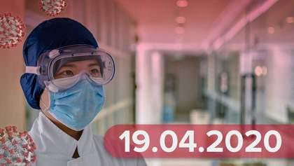 Новости о коронавирусе 19 апреля: вспышка из-за Вербного воскресенья, здоровье мэра Монастыриска