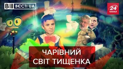 Вєсті.UA: Тищенко у Задзеркаллі. Шуфрич наривається на карантині