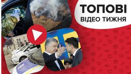 Наслідки пожежі в Чорнобилі та як поліція карає порушників карантину – відео тижня