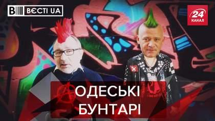 Вєсті.UA: Ким Зеленський лякає Кернеса і Труханова. Азаров знайшов кумира