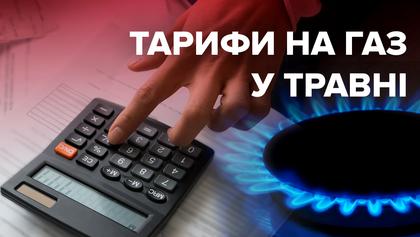 Тарифи на газ у травні 2020: скільки заплатять українці