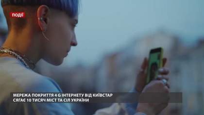 Мережа покриття 4G інтернету від Київстар сягає 10 тисяч міст та сіл України