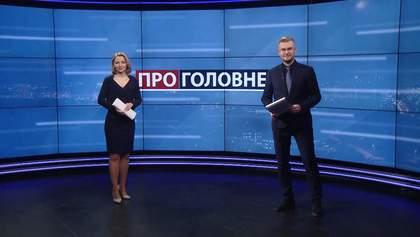 Про головне: Коронавірус у гуртожитку на Київщині. Українські лікарі не отримали надбавки