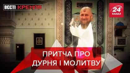 Вєсті Кремля: Кадиров провів обряд кровопускання. Роботи проти COVID-19
