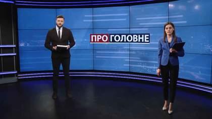 Про головне: Завершення слідства у справі Гандзюк. Динаміка нових випадків COVID-19 в Україні