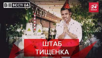 """Вести.UA: Тищенко """"отпраздновал"""" Чернобыль. Кива против Западной Украины"""