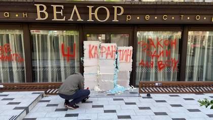 """Ресторан Тищенка """"Велюр"""" замурував Ляшко: за справу взялася поліція"""