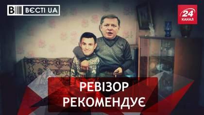 Вєсті.UA: Ляшко замурував ресторан. Розслідування століття
